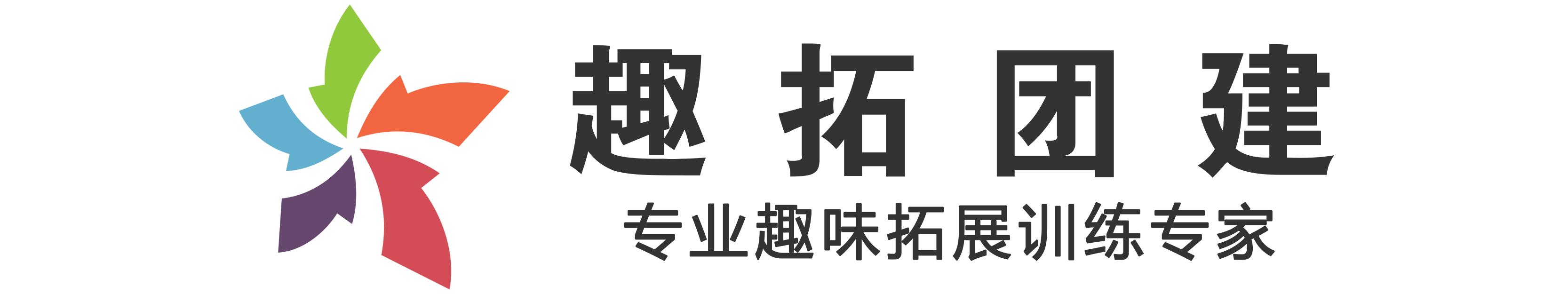 广州团建活动公司